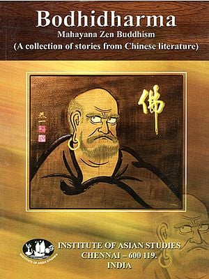 Bodhidharma- Mahayana Zen Buddhism (A Collection of Stories from Chinese Literature)