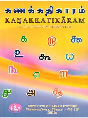 Kanakkatikaram (A Text on Mathematics)