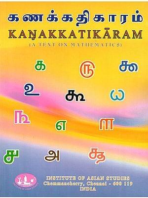 Kanakkatikaram (A Text on Mathematics)