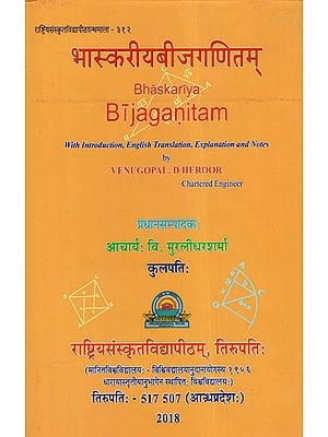 भास्करीय बीजगणितम् - Bhaskariya Bijaganitam (With Introduction, English Translation, Explanation And Notes By Venugopal. D Heroor)