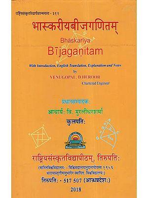 भास्करीय बीजगणितम् - Bhaskariya Bijaganitam (With Introduction, English Translation, Explanation And Notes By Venugopal. D Heroor)