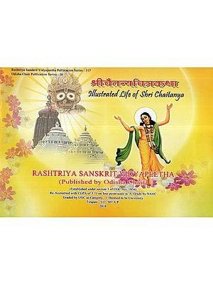 श्रीचैतन्य चित्रकथा - Illustrated Life Of Shri Chaitanya