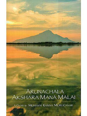 Arunachala Akshara Mana Malai