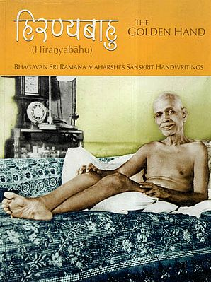 हिरण्यबाहु - Hiranyabahu (The Golden Hand)