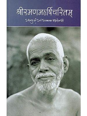श्री रमण महर्षि चरितम् - Story Of Sri Ramana Maharshi