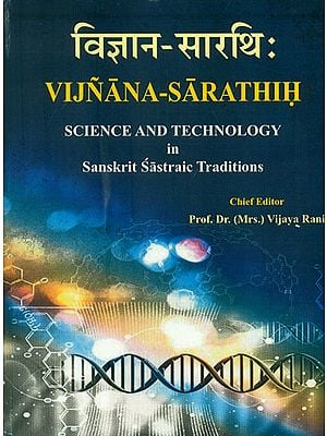 विज्ञान सारथि: Vijnana-Sarathih (Science and Technology in Sanskrit Sastraic Traditions)