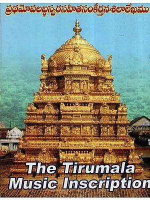 The Tirumala Music Inscription (Prathamopalabdha Svarasahita Sannkirtana Silalekhamu)
