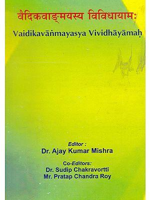 वैदिकवाङ्मयस्य विविधायाम:- Various Aspects of Vedic Literature