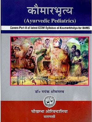 कौमारभृत्य- Ayurvedic Pediatrics (Covers Part-A Of Latest CCIM Syllabus Of Kaumarbhritya for BAMS)