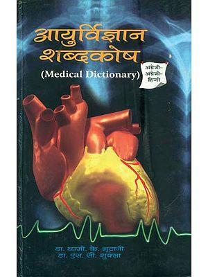 आयुर्विज्ञान शब्दकोष: Medical Dictionary