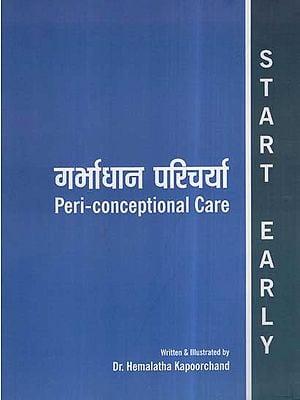गर्भाधान परिचर्या- Peri-Conceptional Care (Start Early)