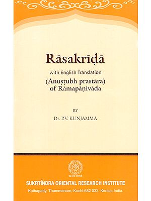 Rasakrida With English Translation (Anustubh Prastara of Ramapanivada)