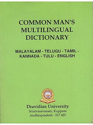 Common Man's Multilingual Dictionary (Malayalam- Telugu- Tamil- Kannada- Tulu- English)
