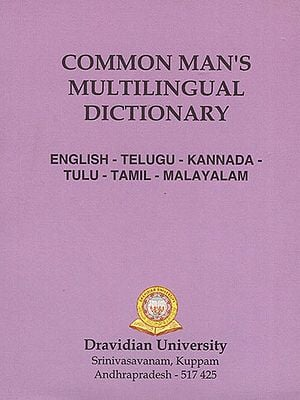 Common Man's Multilingual Dictionary (English- Telugu- Kannada- Tulu- Tamil- Malayalam)