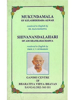 Mukundamala and Shivanandalahari (An Old and Rare Book)