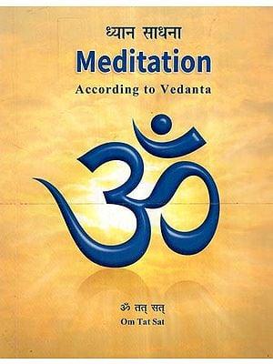 ध्यान साधना- Meditation According To Vedanta