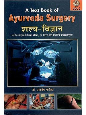 शल्य विज्ञान - A Text Book of Ayurveda Surgery