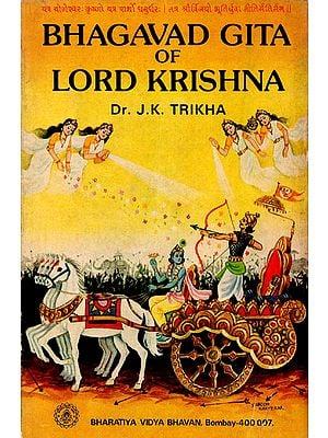 Bhagavad Gita of Lord Krishna (An Old and Rare Book)