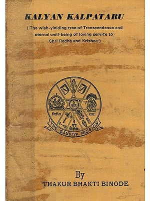 Kalyan Kalpataru- The Wish Yielding Tree of Transcendence and Eternal Well Being of Loving Service to Shri Radha and Krishna (An Old and Rare Book)