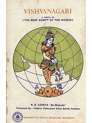 Vishvanagari- A Model of The Best Script of the World (An Old and Rare Book)