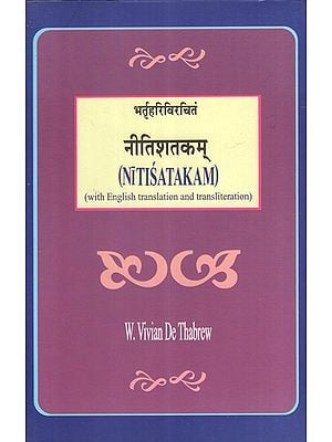 नीतिशतकम्- Nitisatakam (With English Translation and Transliteration)