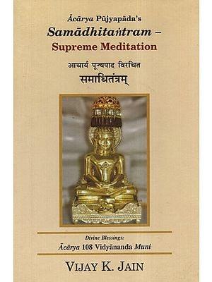 आचार्य पूज्यपाद विरचित समाधितंत्रम् - Acarya Pujyapada's Samadhi Tantram (Supreme Meditation)