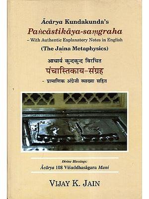 आचार्य कुन्दकुन्द विरचित पंचास्तिकाय-संग्रह - Acarya Kundakunda's Pancastikaya-Samgraha- With Authentic Explanatory Notes in English (The Jaina Metaphysics)