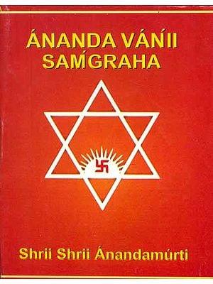 Ananda Vani Samagraha