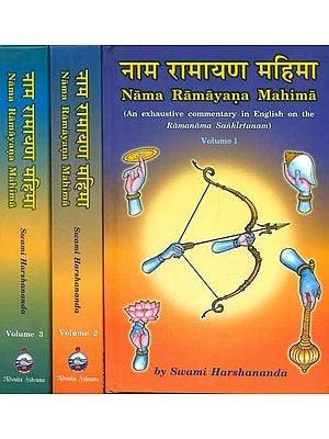 नाम रामायण महिमा - Nama Ramayana Mahima : Commentary in English on the Ramanama Sankirtanam (Set of 3 Volumes)