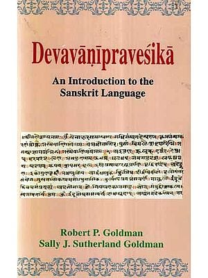 Devavanipravesika- An Introduction to the Sanskrit Language