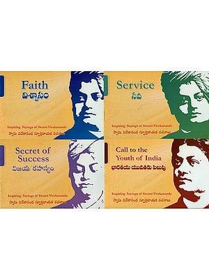 Inspirational Sayings of Swami Vivekananda - Set of 4 Book
