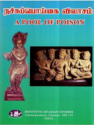 A Pool of Poison (Tamil)
