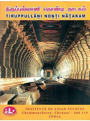 Tiruppullani Nonti Natakam