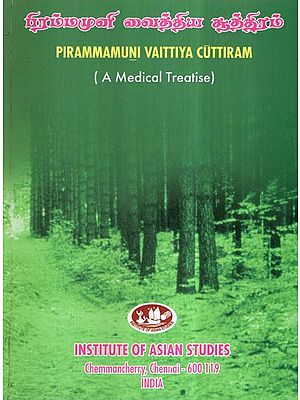 Pirammamuni Vaittiya Cuttiram- A Medical Treatise