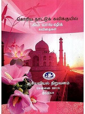 Koriya Nattukkavikkuyil Kim Yang - Shik Kavithaikal- Tamil Version of Selected Poems of Kim Yang Shik