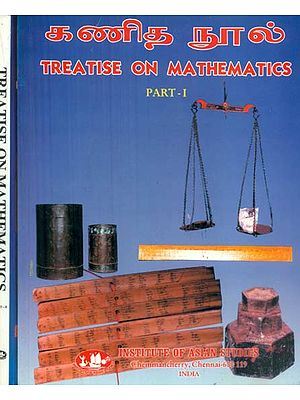 Treatise on Mathematics - Set of 2 Volumes (Tamil)