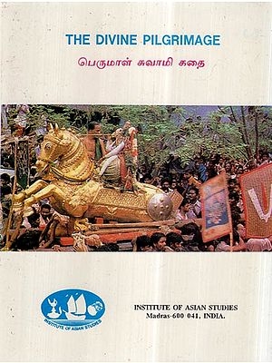 The Divine Pilgrimage- Tamil (An Old and Rare Book)