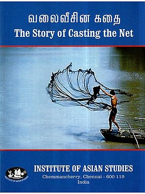 The Story of Casting The Net