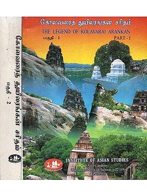 The Legend of Kolavari Arankan- Set of Two Volumes in Tamil (An Old and Rare Book)