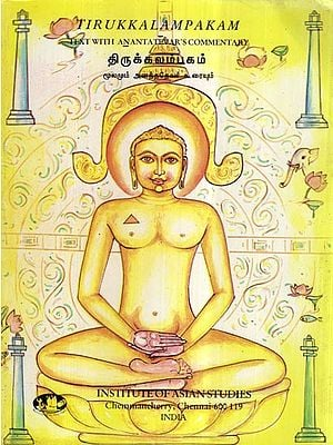 Tirukkalampakam- Text With Anantatevar's Commentary (An Old and Rare Book)