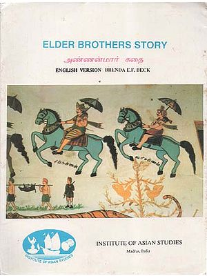 Elder Brothers Story Part-2: An Oral Epic of Tamil (An Old Rare Book)