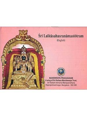 Sri Lalita Sahasranam Stotram