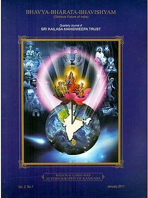 Bhavya Bharata Bhavishyam - Glorious Future of India (Autobiography of Kannada)