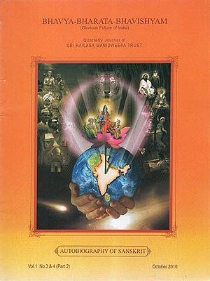 Bhavya Bharata Bhavishyam - Glorious Future of India (Autobiography of Sanskrit)