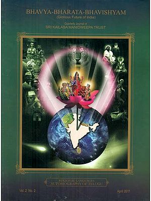Bhavya Bharata Bhavishyam - Glorious Future of India (Autobiography of Telugu)