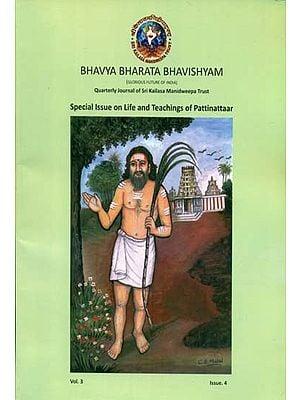 Bhavya Bharata Bhavishyam - Glorious Future of India