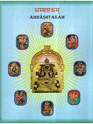 अम्बाष्टकम्- Ambashtakam