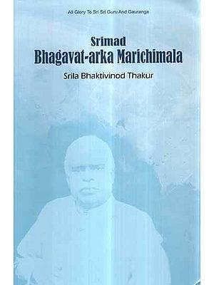 Srimad Bhagavat Arka Marichimala