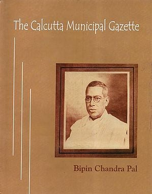 The Calcutta Municipal Gazette Bipin Chandra Pal