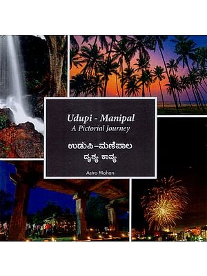 Udupi-Manipal (A Pictorial Journey)